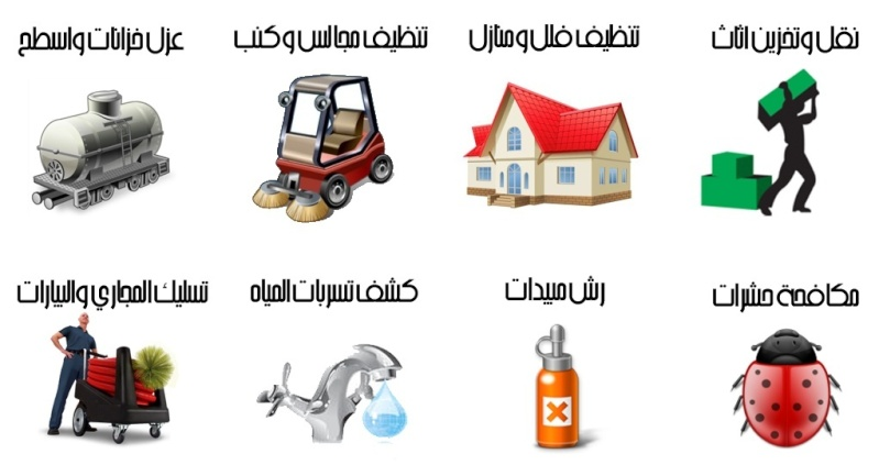 شركة الصفرات لتنظيف الفلل بالرياض0565107454 12456912