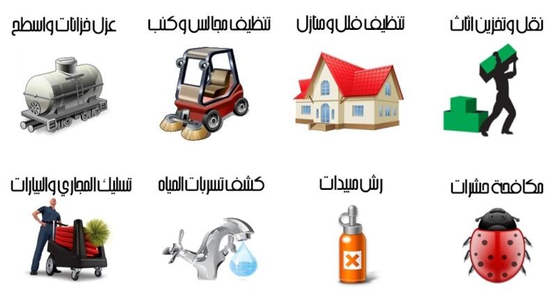 شركة الصفرات لتنظيف الفلل بالرياض0565107454 12456921