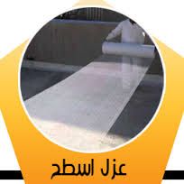 شركة الصفرات لتنظيف الفلل بالرياض0565107454 H310