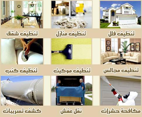 شركة الصفرات لتنظيف المنازل بالرياض0565107454 Io-d-o10