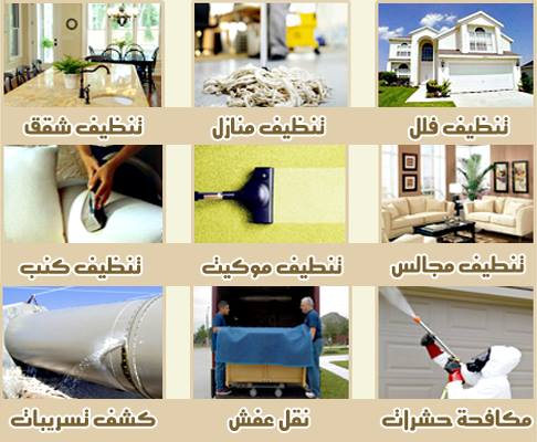 شركة الصفرات لتنظيف الفلل بالرياض0565107454 Io-d-o12