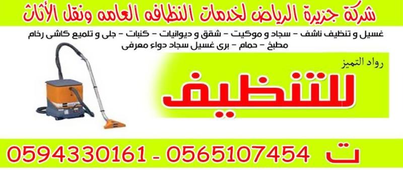 شركة الصفرات لتنظيف الشقق بالرياض0565107454 Oousoo12