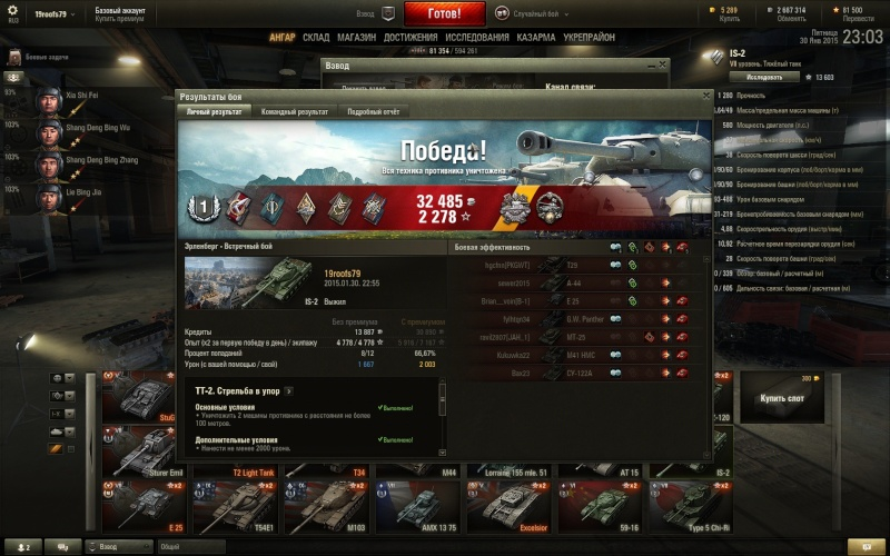 IS-2 meistars Shot_012