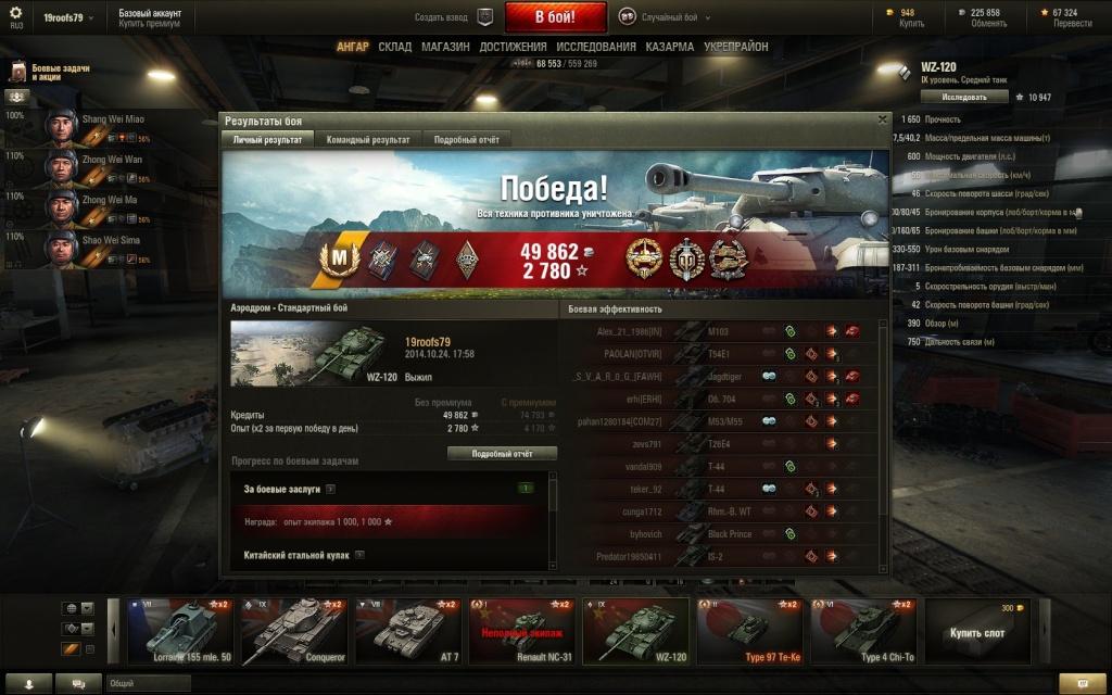 WZ-120 meistars Shot_014
