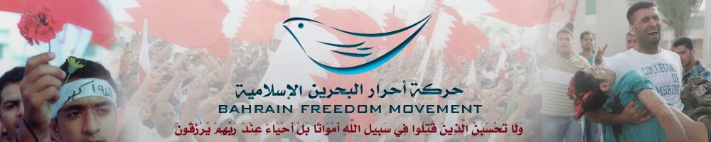 ((شبـــكـــة أحرار البحرين الاسلامية))