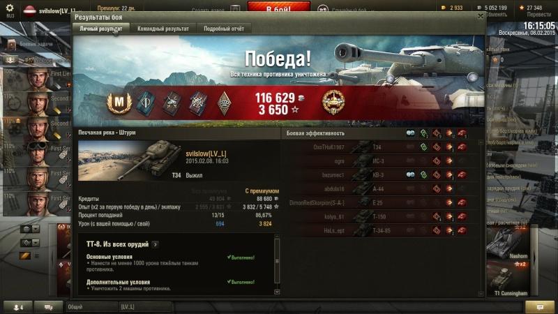 (Master) T34 Shot_019