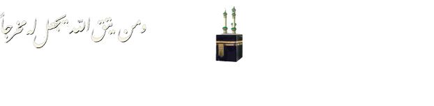 منتديات الوفاء الاسلامية - على نهج أهل السنة والجماعة