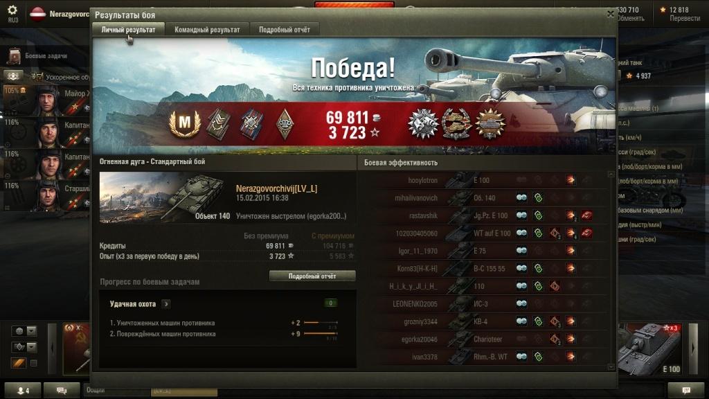 (Master) Об. 140 Shot_017