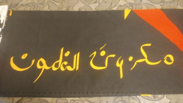 Translation of writing on a flag Img_0413