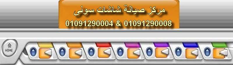 صيانة سونى فى مصر صيانة شاشات سونى