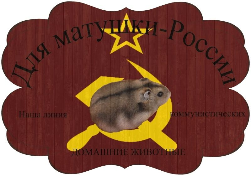 Hamstech - Pets For The Communist Hamste10