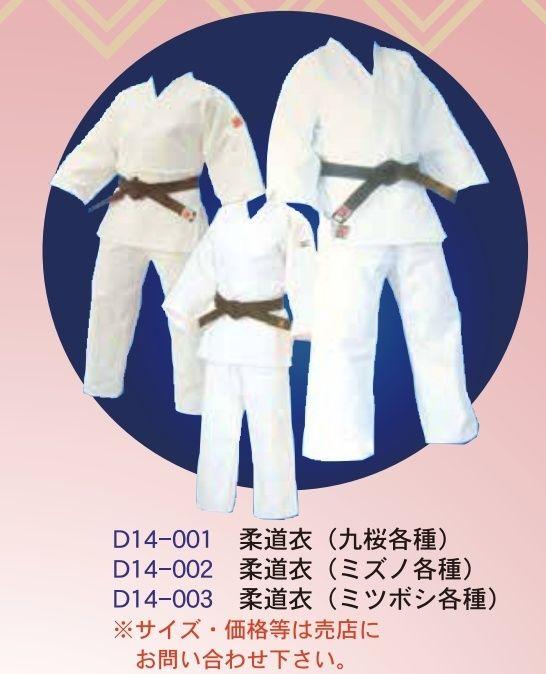 Kodokan news Screen11