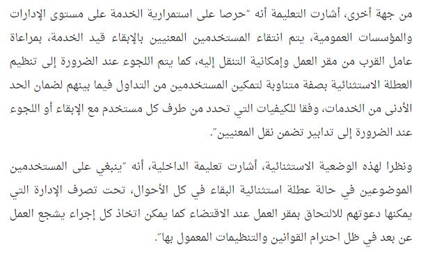 ابحث عن هذه التعليمة الوزارية Taalim10