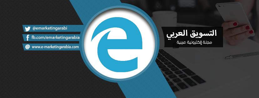 التسويق العربي - e-marketingarabia Facebo10