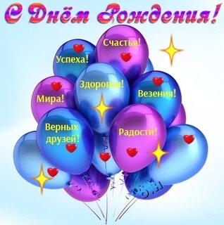С Днем Рождения!  - Страница 2 Ab4af210