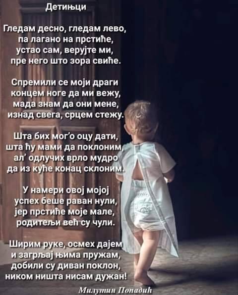 М О Л И Т В Е - Page 6 48429610