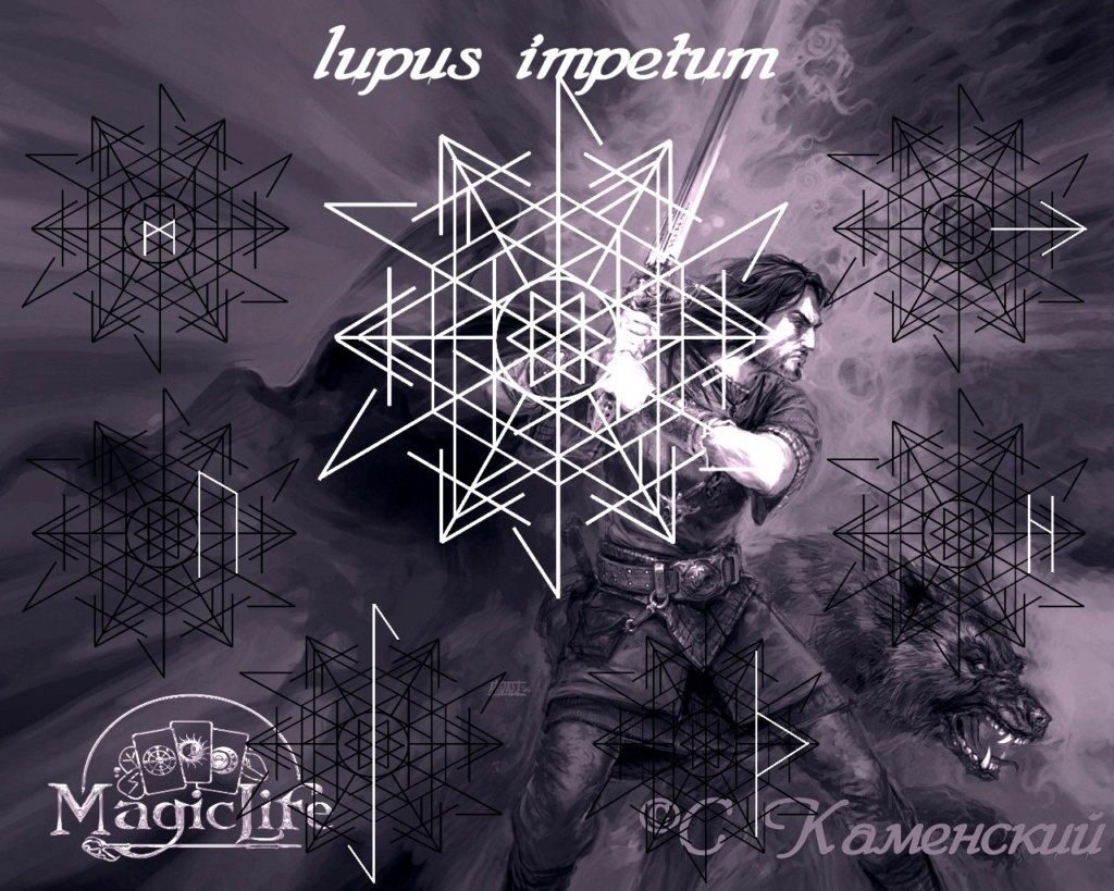 lupus impetum.Автор Каменский