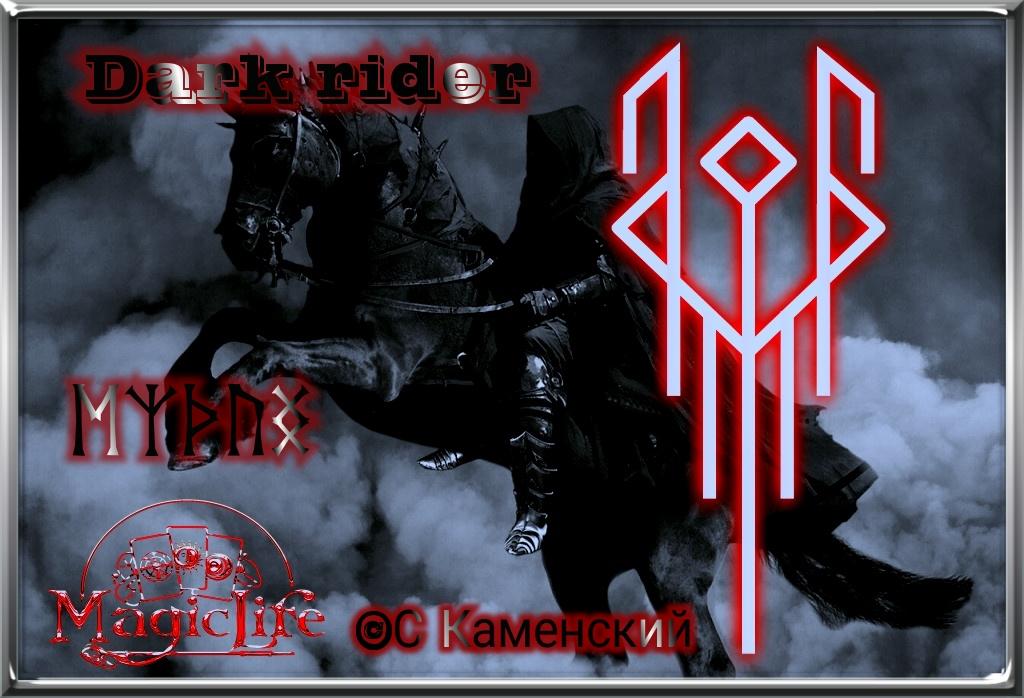 Dark rider  Photos41