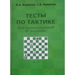 Tests tactics for third category chess players W-kono11