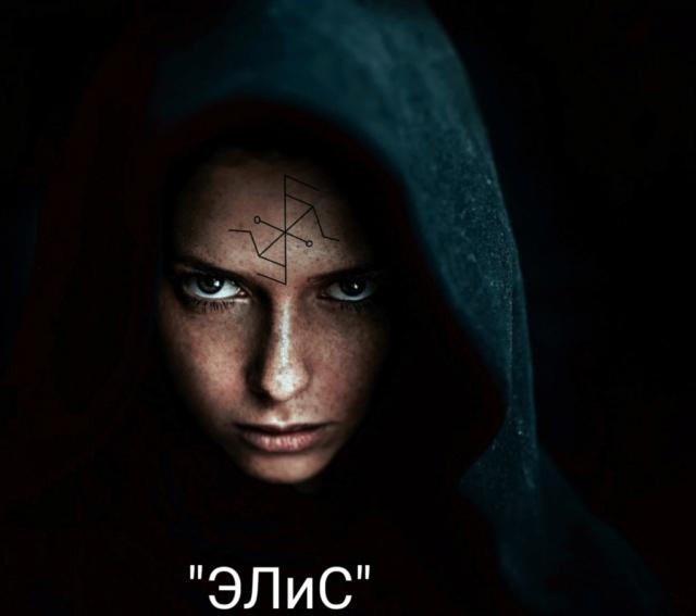 """Став """"Элис"""" Авторы Элеонора Ример & Fallen"""