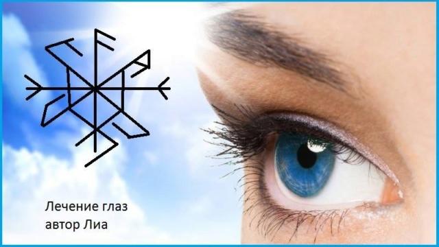 """Став""""Лечение глаз"""" 2710"""