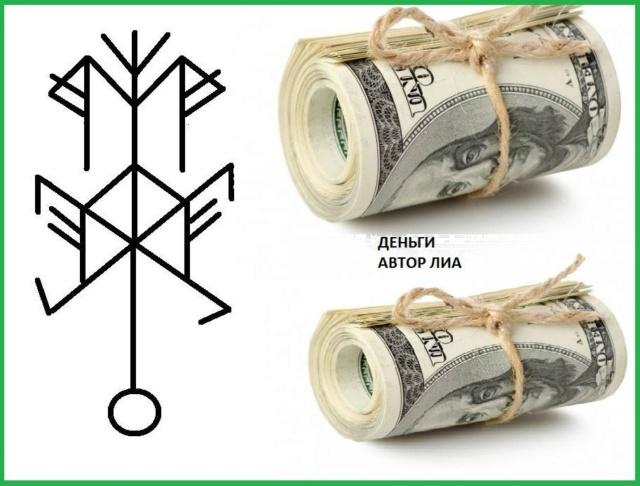 """Став """"Деньги""""Автор Лиа"""