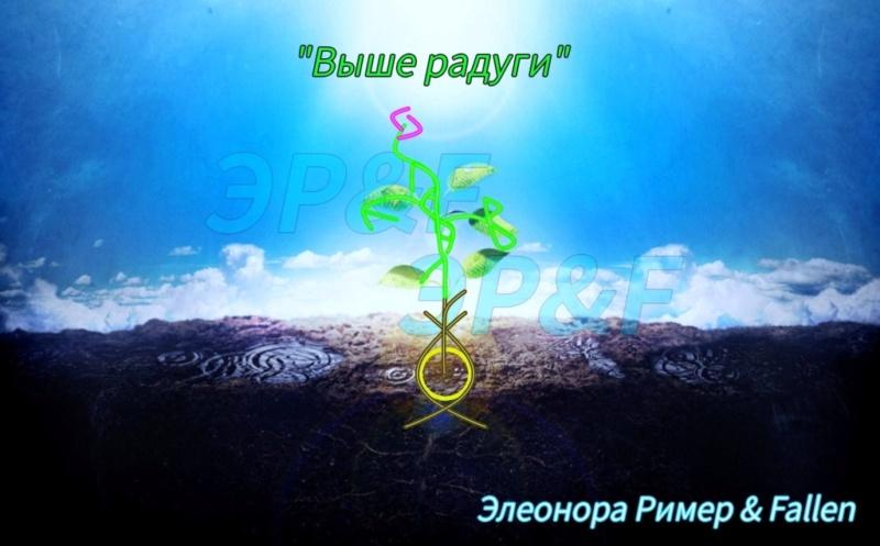 """Став """"Выше радуги""""(для роста растений) Авторы Элеонора Ример & Fallen"""
