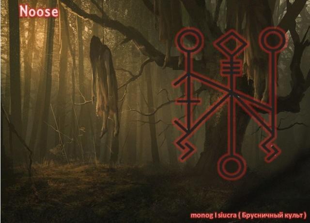 Noose (Петля) 910