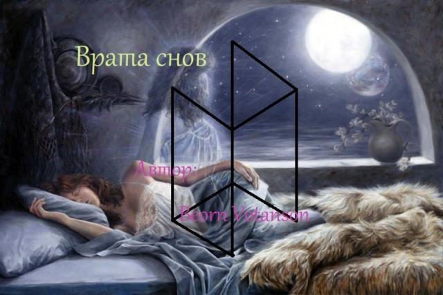 Врата снов A010