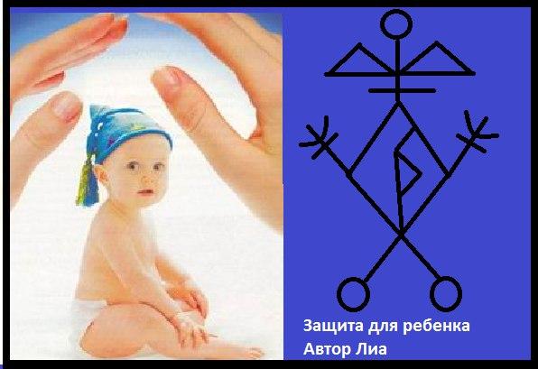 Защита для ребенка A811