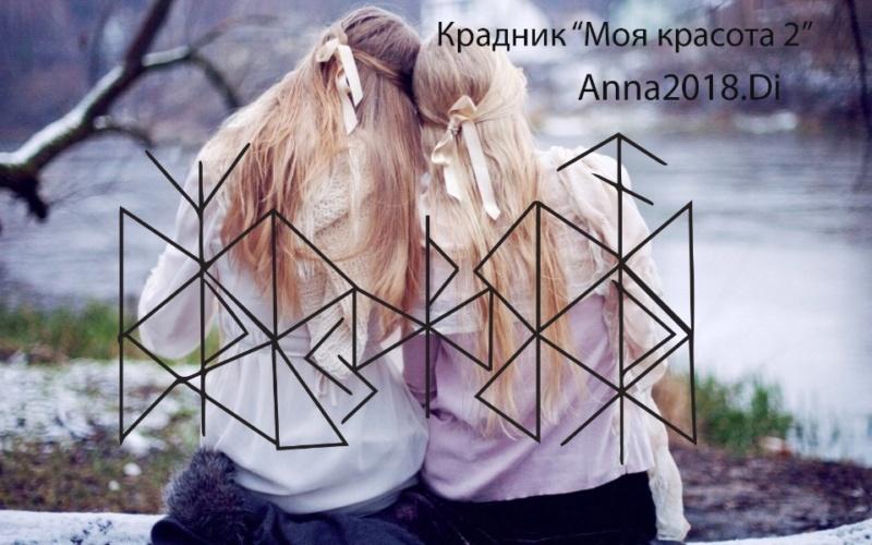 "Крадник ""Моя красота-2"" Автор Anna2018.Di"