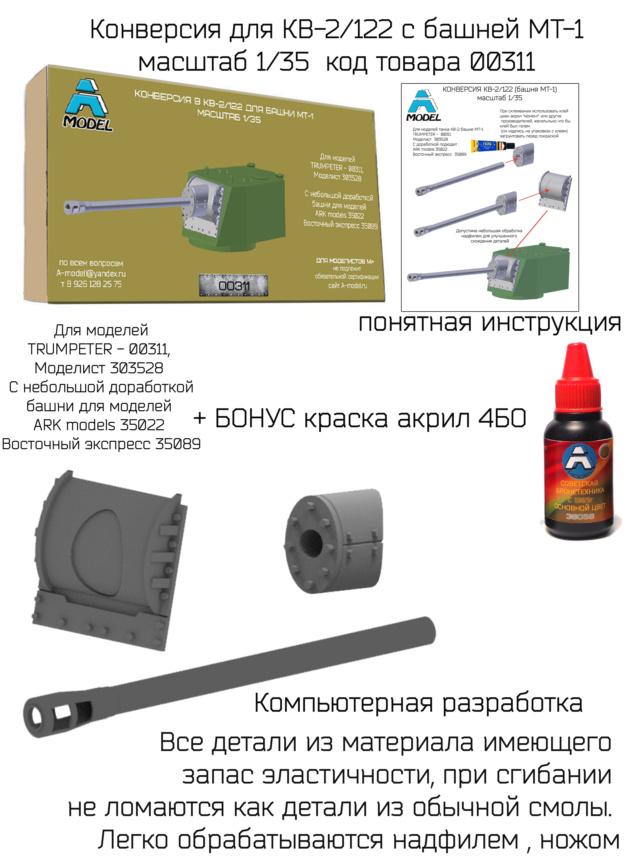 Набор конверсии КВ-2 с башней МТ-1 в КВ-2/122  00311_15