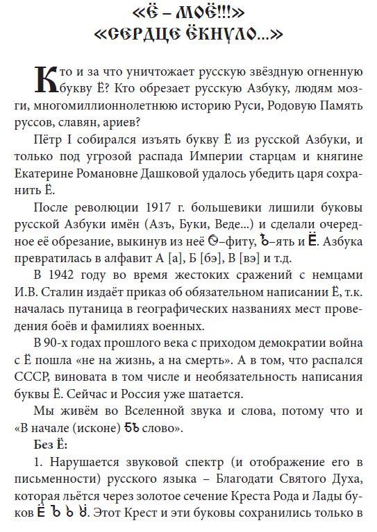 Союз Духовных Школ и Общественных Организаций, Собор Народного Единства. 110