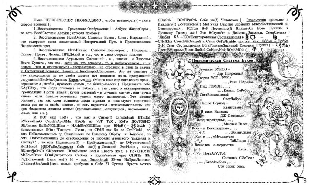 Союз Духовных Школ и Общественных Организаций, Собор Народного Единства. 1_201910