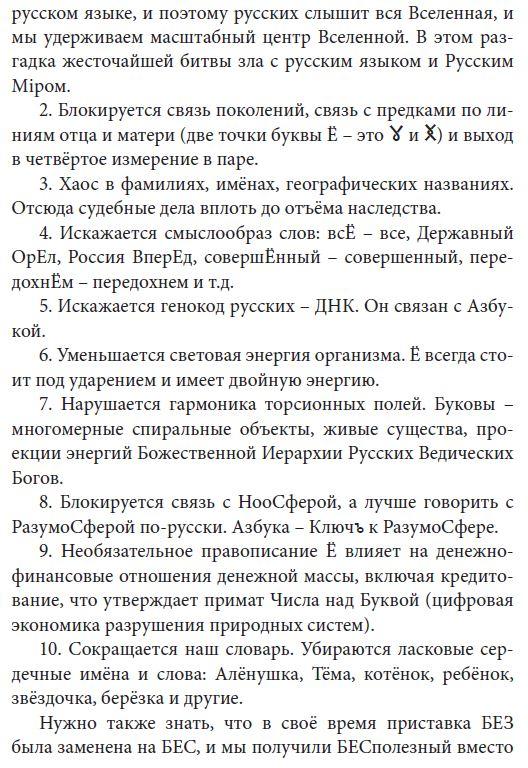 Союз Духовных Школ и Общественных Организаций, Собор Народного Единства. 210