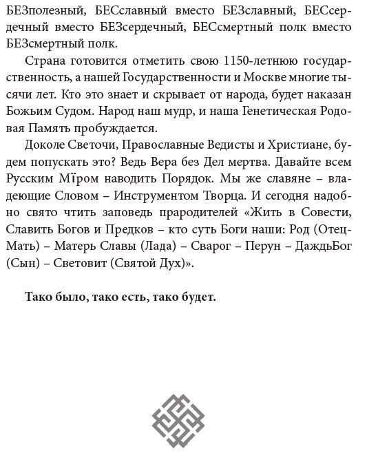 Союз Духовных Школ и Общественных Организаций, Собор Народного Единства. 310