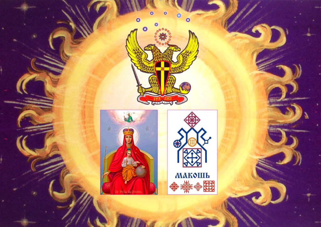 Союз Духовных Школ и Общественных Организаций, Собор Народного Единства. A_ea_a12