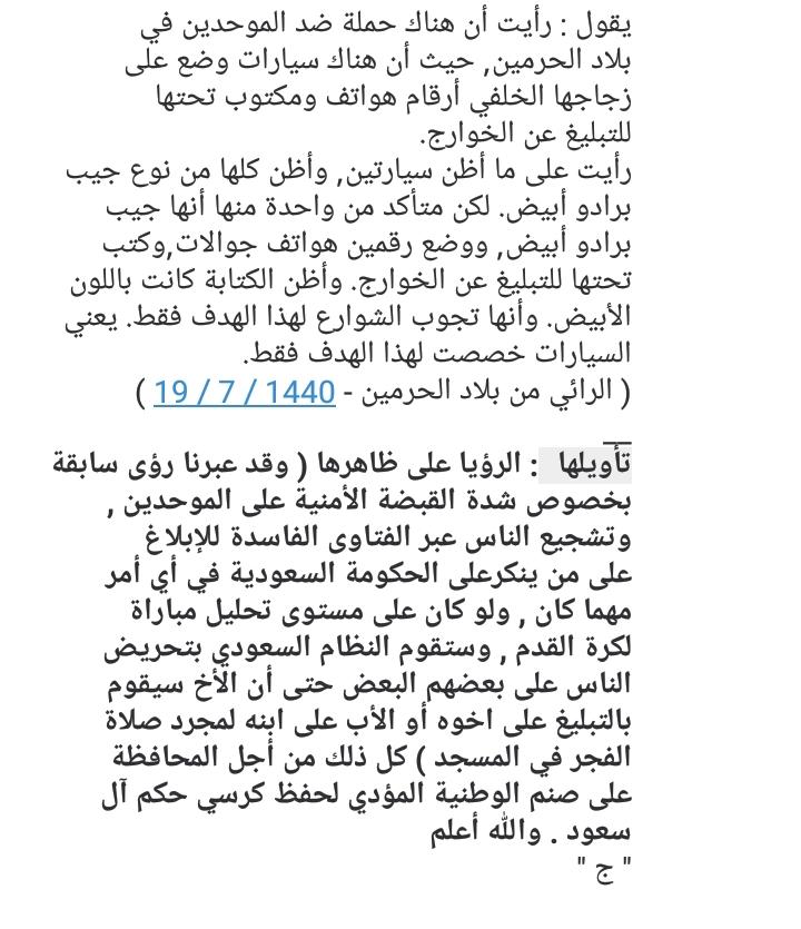 أخبار بلاد الحرمين وباقي الجزيرة...  Eeeoeo10