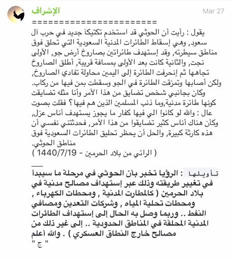 أخبار بلاد الحرمين وباقي الجزيرة...  Ima_1910