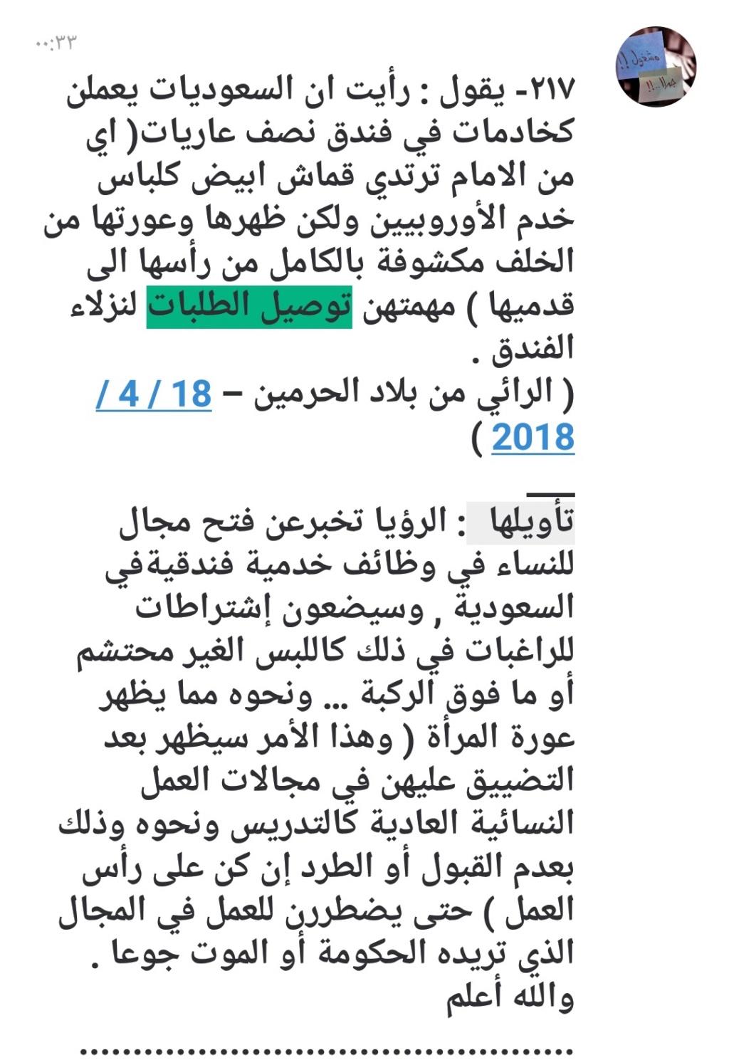 أخبار بلاد الحرمين وباقي الجزيرة...  Ima_1b10