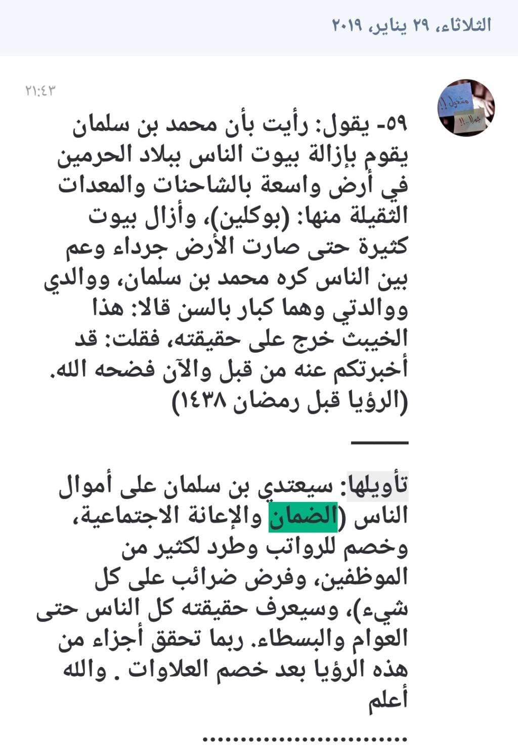 أخبار بلاد الحرمين وباقي الجزيرة...  Img_ee11