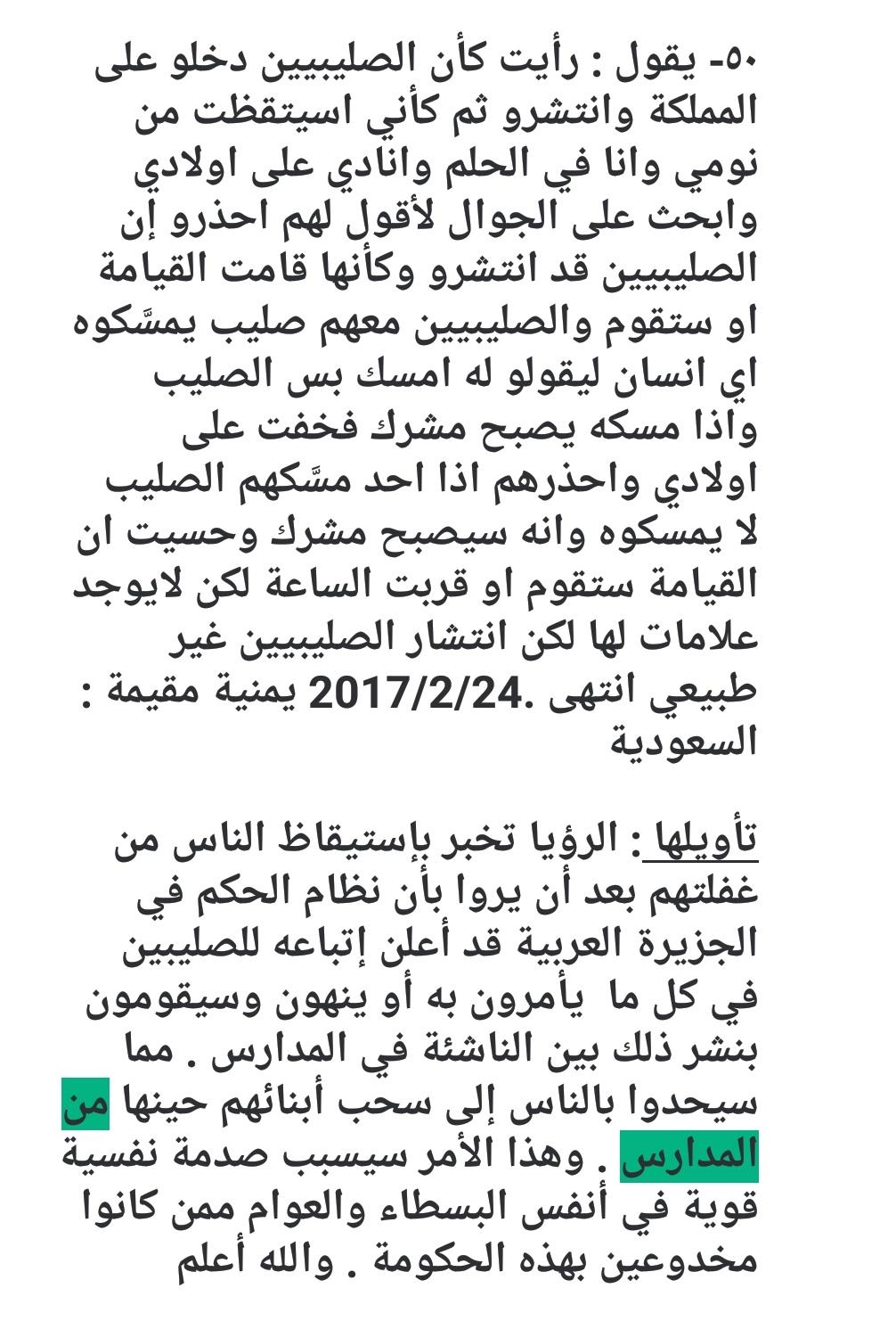 أخبار بلاد الحرمين وباقي الجزيرة...  Img_ee14