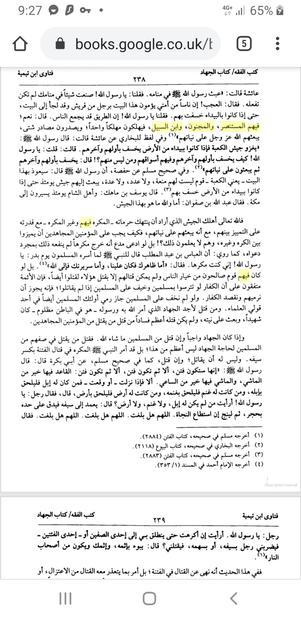 أمير الكويت عريس Screen11