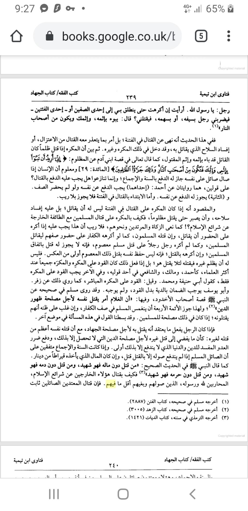 أمير الكويت عريس Screen12
