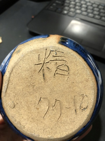 Japanese Mark Canadian Pot Help to Identify Image12