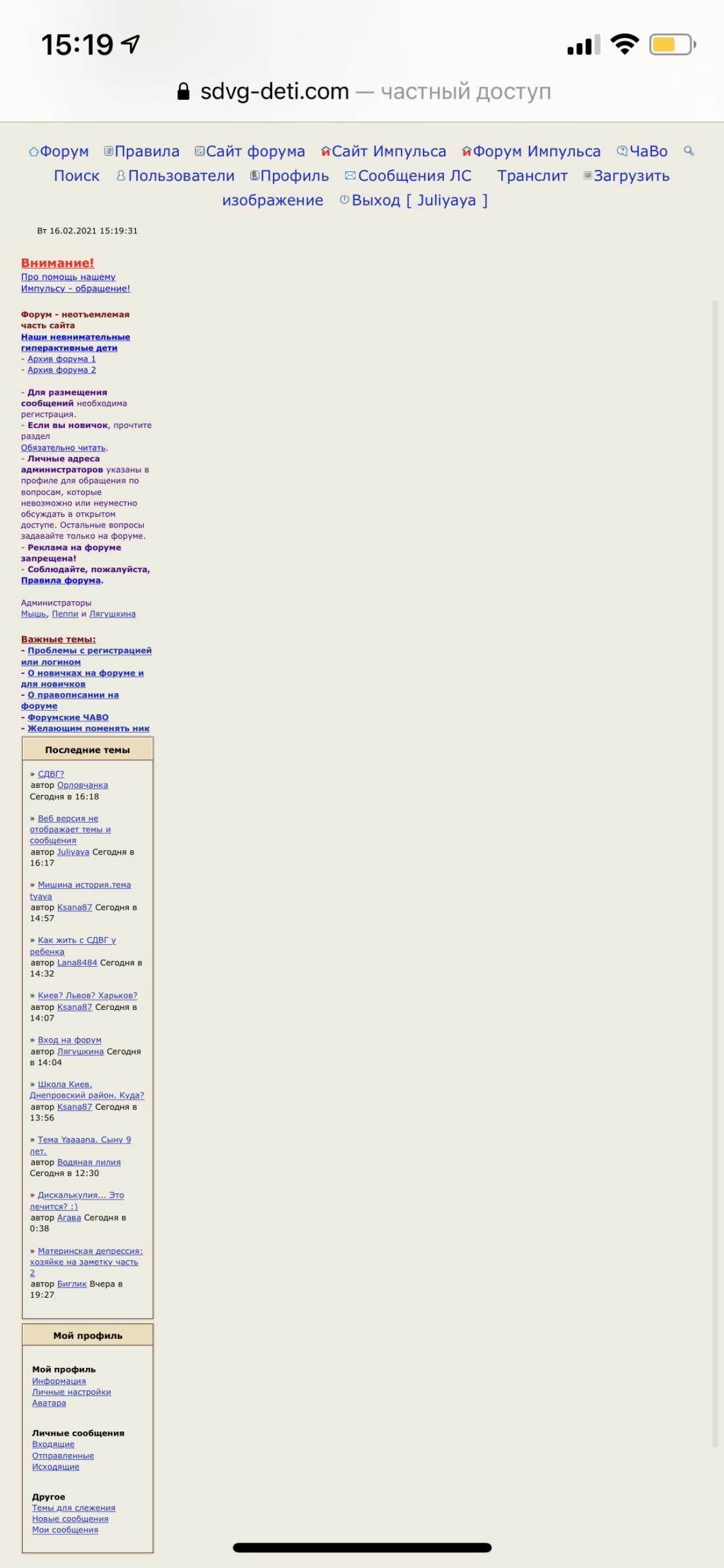 Веб версия не отображает темы и сообщения D45cdb10
