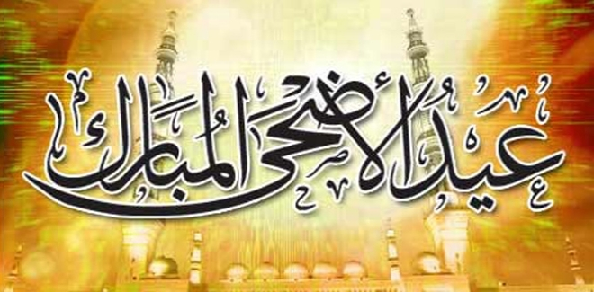 Aid ad'ha Moubrak Ayt_mo10