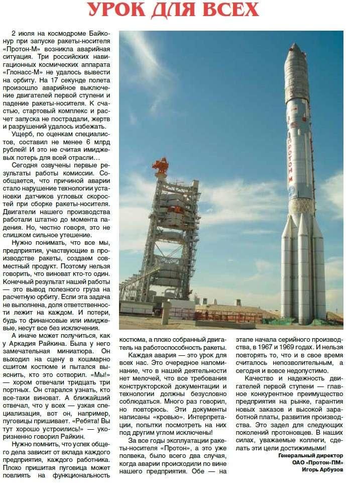 [Echec] Lancement Proton-M / GLONASS-M - 2 Juillet 2013 - Page 8 Sans_t12