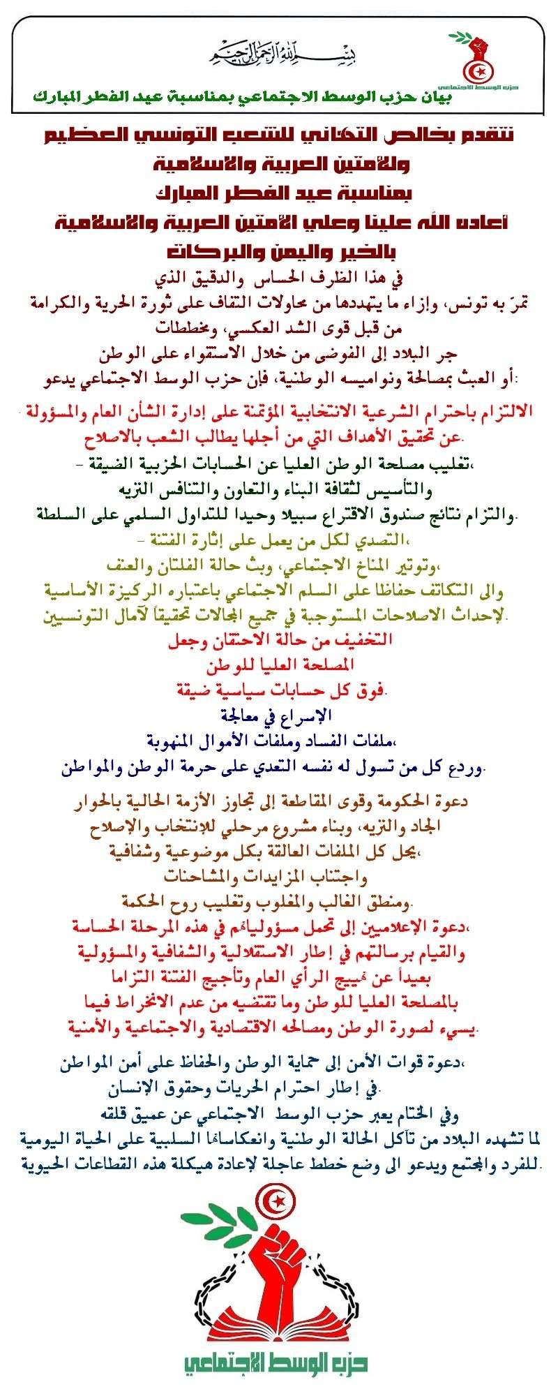 بيان حزب الوسط الإجتماعي بمناسبة عيد الفطر المبارك Ouso_o10