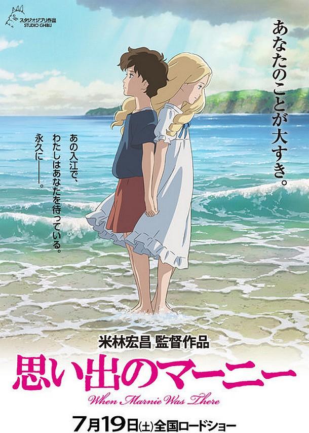 OMOIDE NO MARNIE - Ghibli - été 2014 Whenma10